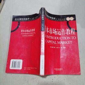 资本市场运作教程 (北大清华学经济)