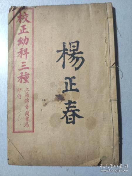 幼科三种之《痘疹金镜录》四卷全