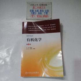有机化学(三版/成教专科药学/十二五规划)