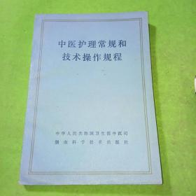 中医护理常规和技术操作规程