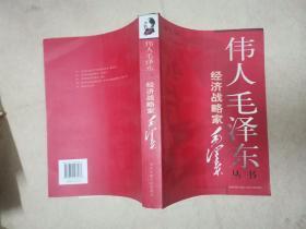经济战略家毛泽东