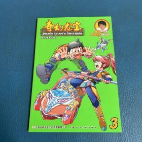 奇幻龙宝3