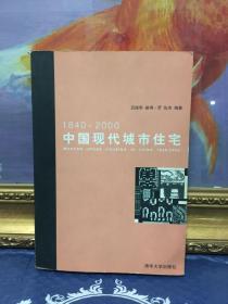 中国现代城市住宅(1840-2000)