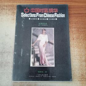 中国时装精华 丝绸服装
