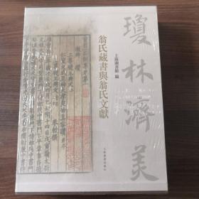 翁氏藏书与翁氏文献   塑封未拆封
