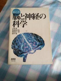 脑神经科学 日文
