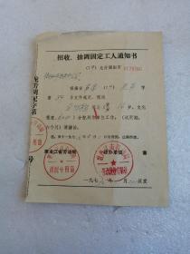 1979年牡丹江市自来水招丶抽调固定工人通知书