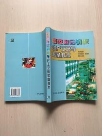 彩色涂层钢板生产工艺与设备技术