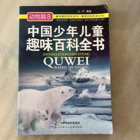 中国少年儿童趣味百科全书:动物篇B