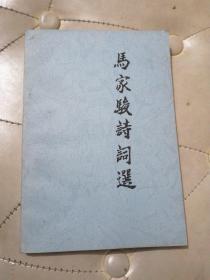 马家骏诗词选(作者签名钤印赠本)