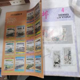 集邮1985-4