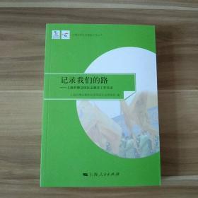 记录我们的路 : 上海世博会园区志愿者工作实录