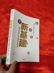新基建——全球大变局下的中国经济新引擎    【小16开】
