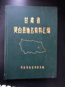 甘肃省灵台县地名资料汇编
