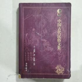 中国古代民俗文集:卜筮正宗