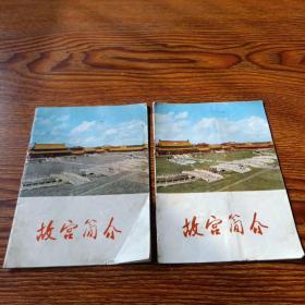 文革时期故宫简介2册(1971、1975)