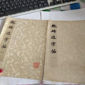 魏碑选字帖(一二)2本合售
