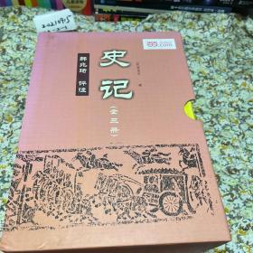 史记:韩兆琦评注本全3册 有盒子