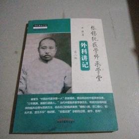 张锡纯医学师承学堂外科讲记·中医师承学堂