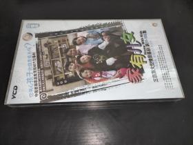 家有儿女 VCD共 25碟51-100集 未拆封