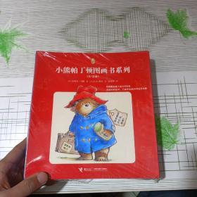 小熊帕丁顿图画书系列(全新塑封)
