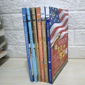 新东方舌尖上的智慧——六册合售