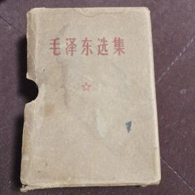 《毛泽东选集》一卷本外盒,有林题
