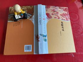龙蟒鸾凤(2009年1版1印)