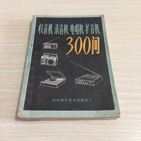 收音机 录音机 电唱机扩音机300问