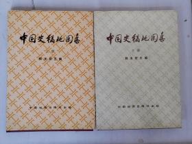 中國史稿地圖集【上下冊】