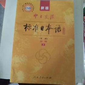 新版中日交流标准日本语 初级下册(第二版)