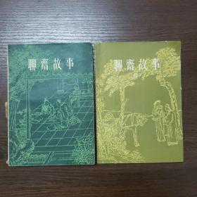 聊斋故事(二)(三)