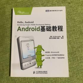 Android基础教程:你的第一本Android书