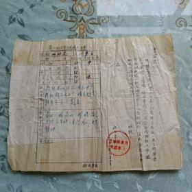 1959年上海机床厂学徒成绩报告单(邮局实寄件)