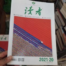 读者2021年20期