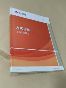 东方证券合规手册(2018版)