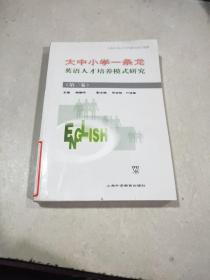 大中小学一条龙英语人才培养模式研究(第一卷)