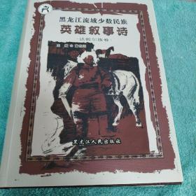 黑龙江流域少数民族英雄叙事诗(达斡尔族卷)