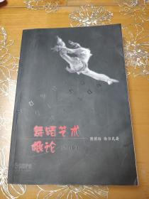 舞蹈艺术概论(修订本)