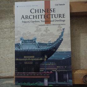新版人文中国 中国建筑(英)