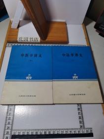 中医学讲义(中下)