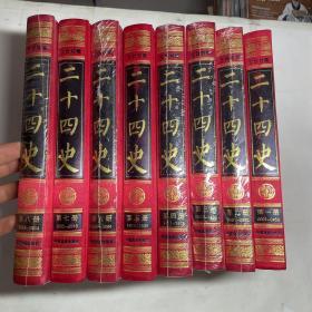 文白对照二十四史全8册