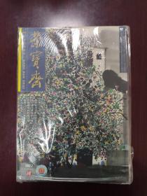 荣宝斋2002第4期