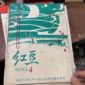 红豆  1979年 第四期