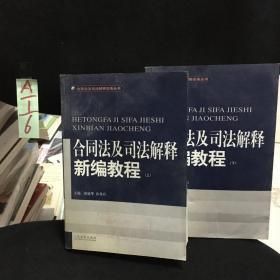 合同法及司法解释新编教程(上.下)(全二册)