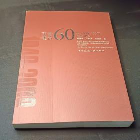 中国建筑60年(1949-2009):历史纵览