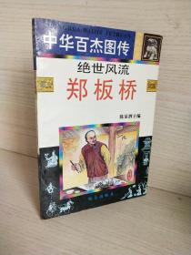 中华百杰图传 郑板桥