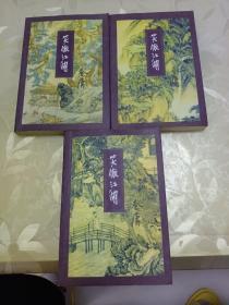 笑傲江湖(一、二、三)