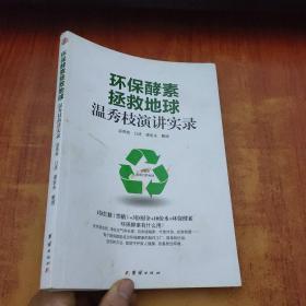 环保酵素拯救地球:温秀枝演讲实录