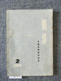 摘译  外国自然科学哲学  1975年第2期